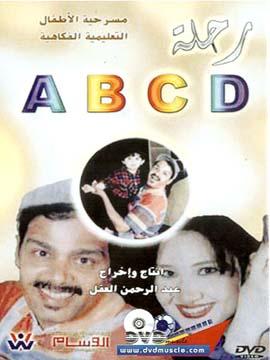رحلة ABCD