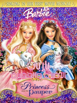 Barbie as the Princess and the Pauper - مدبلج