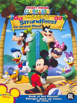 Mickey Mouse Clubhouse - مدبلج