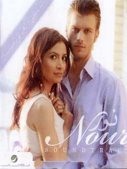 موسيقى ونغمات المسلسل التركي - نور