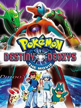 Pokémon: Destiny Deoxys - مدبلج