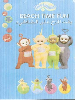 Teletubbies - Beach time fun