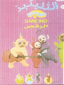 Teletubbies - Dancing
