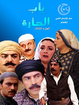 باب الحارة - الموسم الثالث