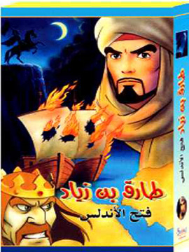 فتح الاندلس - طارق بن زياد