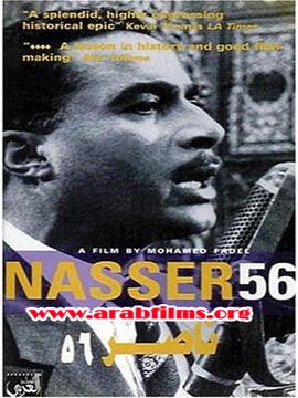 ناصر 56