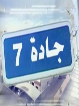 جادة 7