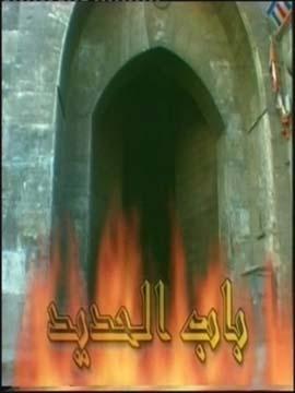باب الحديد