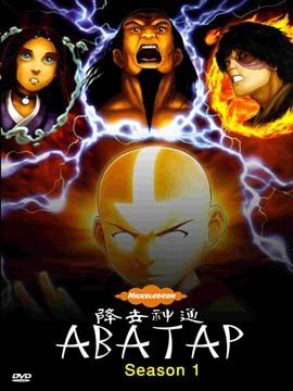 Avatar: The Last Airbender - The Complete Season 1