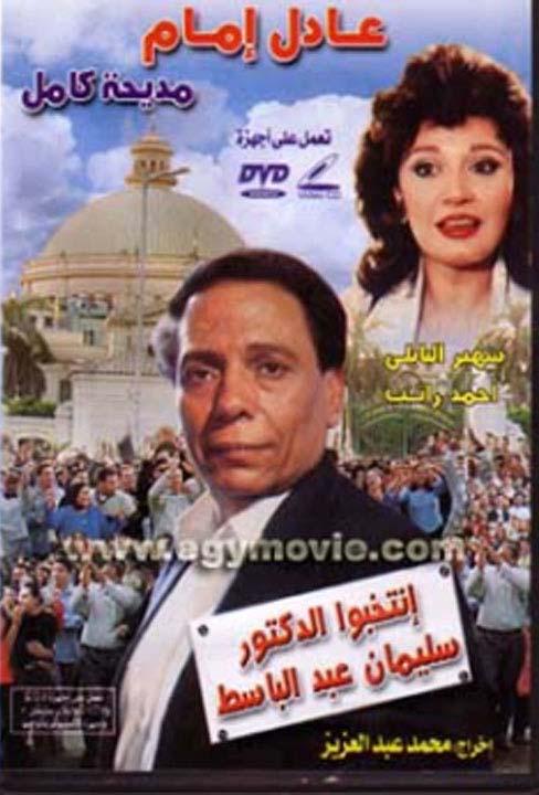 انتخبوا الدكتور سليمان عبدالباسط