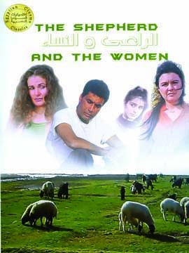 الراعي والنساء