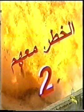 الخطر معهم - الموسم الثاني