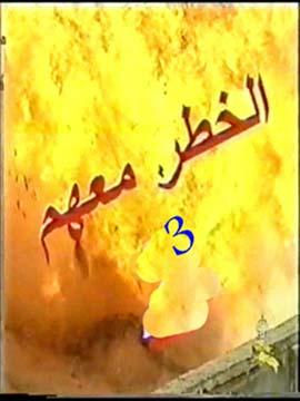الخطر معهم - الموسم الثالث