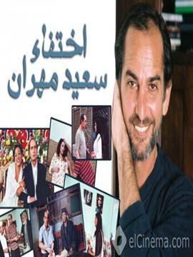 إختفاء سعيد مهران