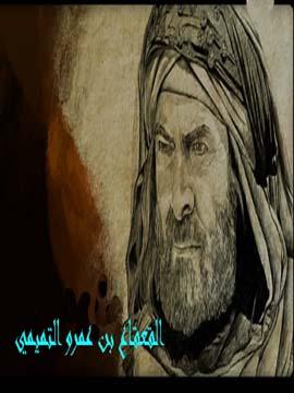 القعقاع بن عمرو التميمي