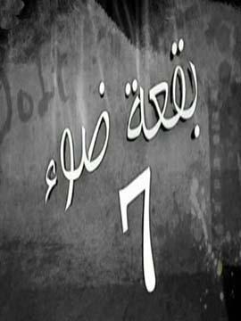 بقعة ضوء - الموسم السابع