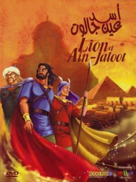 Lion of Ain Jallot - مدبلج