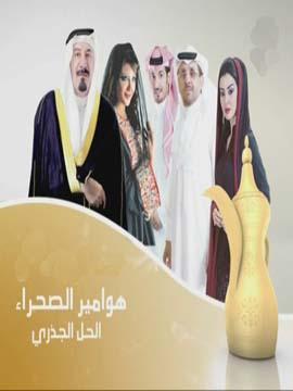 هوامير الصحراء - الحل الجذري - الموسم الثاني