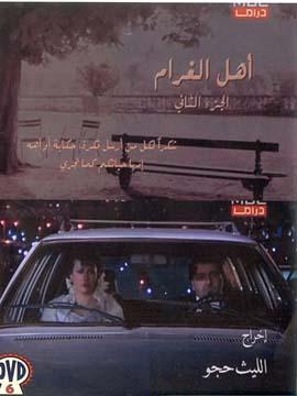 أهل الغرام - الموسم الثاني