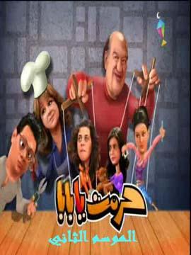 حرمت يا بابا - الموسم الثاني