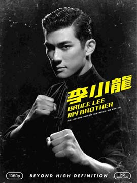 Bruce Lee, My Brother