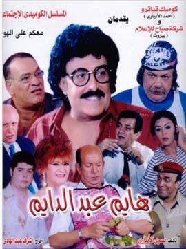 هايم عبدالدايم