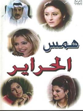 همس الحراير
