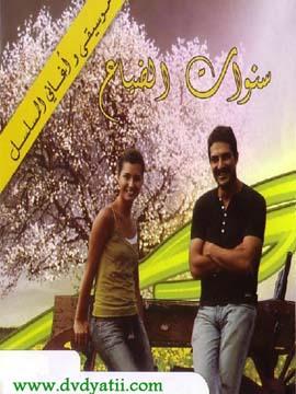 موسيقى ونغمات المسلسل التركي - سنوات الضياع