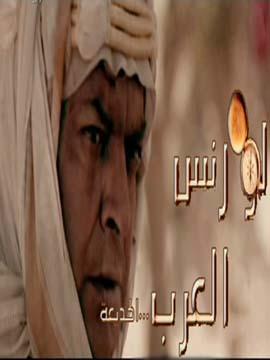 لورنس العرب... الخديعة