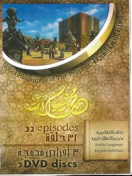 محمد رسول الله - السيرة النبوية الشريفة