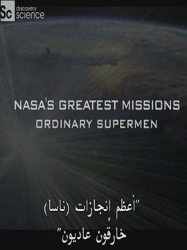 Nasa`s Greatest Missions