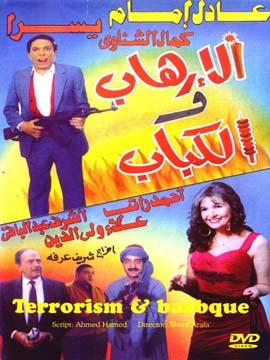 الإرهاب والكباب