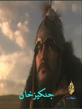 جنكيز خان