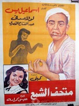 إسماعيل ياسين في متحف الشمع