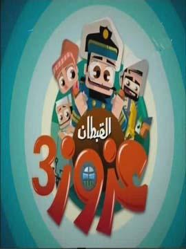 القبطان عزوز - الموسم الثالث