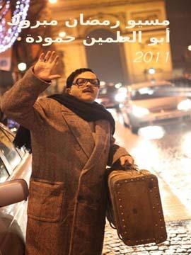 مسيو رمضان أبو العلمين حمودة