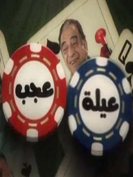 عيلة عجب - الموسم الأول