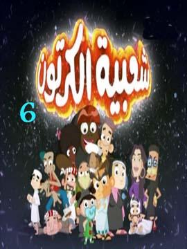 شعبية الكرتون - الموسم السادس