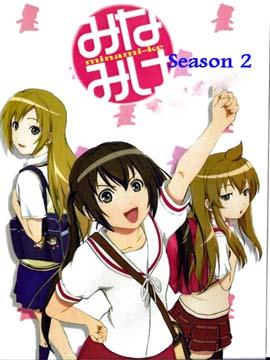 Minami-ke - The Complete Season 2