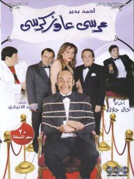 مرسي عاوز كرسي