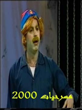 مسرحيات 2000