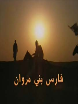 فارس بني مروان