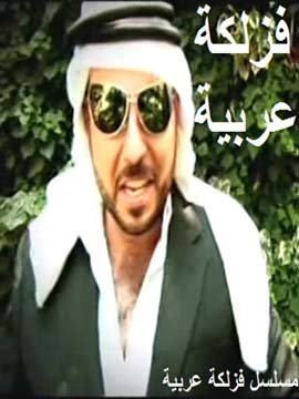 فزلكة عربية - الموسم الأول