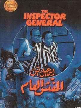 إسماعيل ياسين المفتش العام