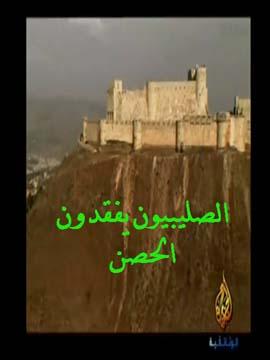 الصليبيون يفقدون الحصن