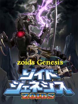 Zoids Genesis
