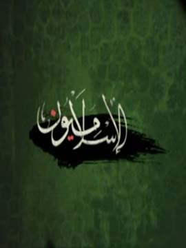 الإسلاميون
