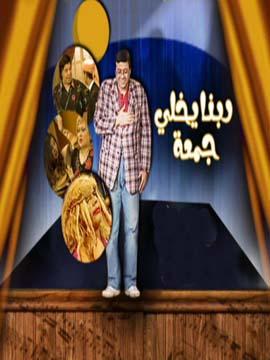 ربنا يخلي جمعة