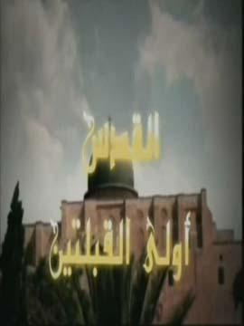 القدس أولى القبلتين