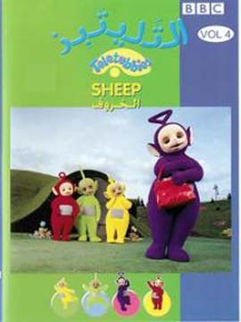 Teletubbies Sheep